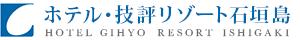 ホテル・技評リゾート石垣島